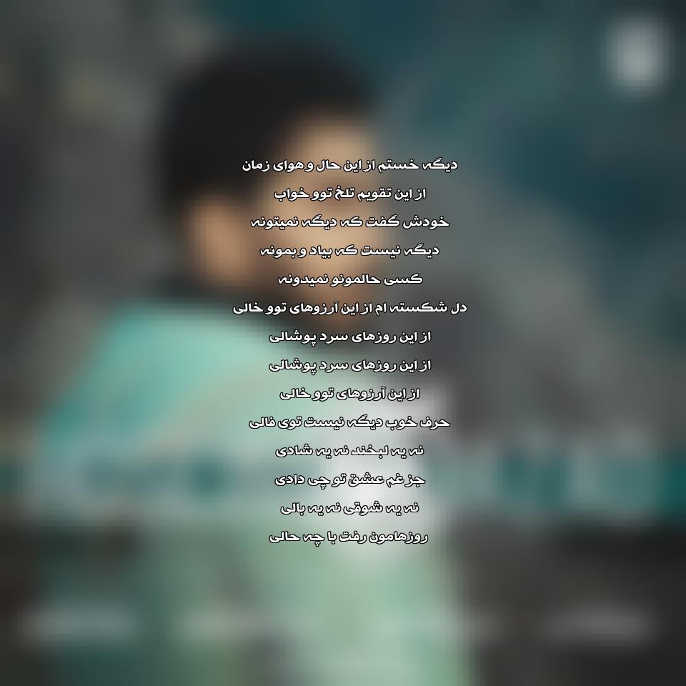 دانلود آهنگ جدید حسین آزاد به نام تقویم تلخ