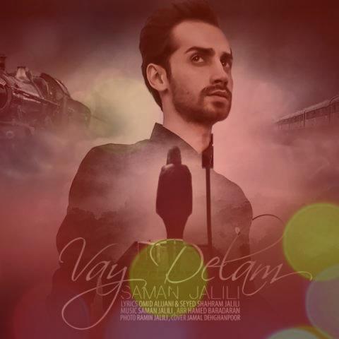 آهنگ وای دلم از سامان جلیلی