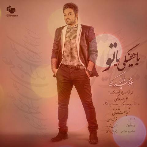 آهنگ یا هیشکی یا تو از علی عبدالمالکی