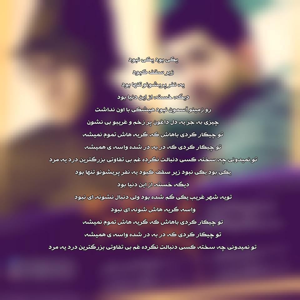 علی عباسی و مرتضی پاشایی یکی بود یکی نبود