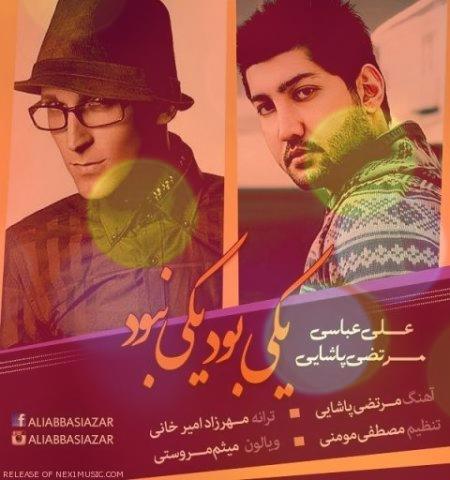 آهنگ یکی بود یکی نبود از علی عباسی و مرتضی پاشایی