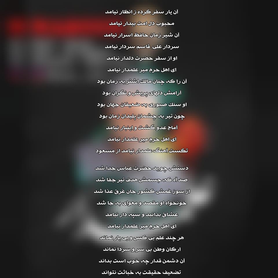 دانلود آهنگ جدید مسعود به نام علمدار نیامد