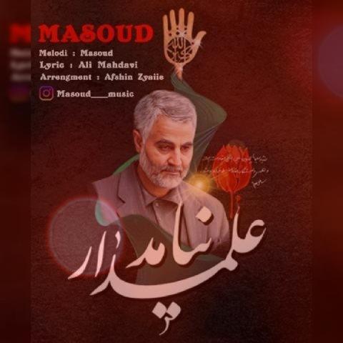 آهنگ علمدار نیامد از مسعود