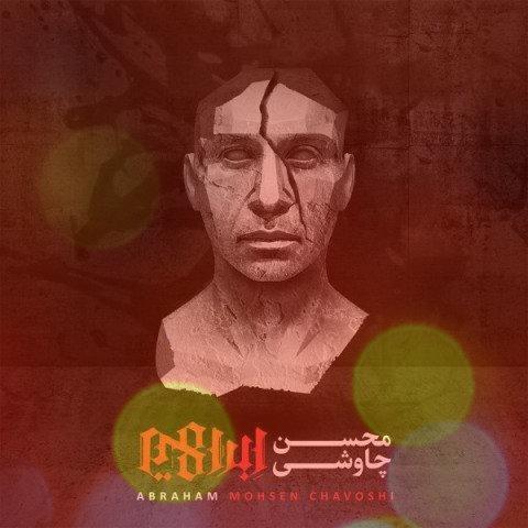 آهنگ ما بزرگ و نادانیم از محسن چاوشی