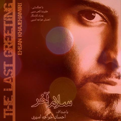 آهنگ سلام آخر از احسان خواجه امیری