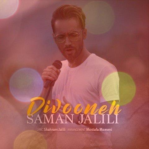 آهنگ دیوونه از سامان جلیلی