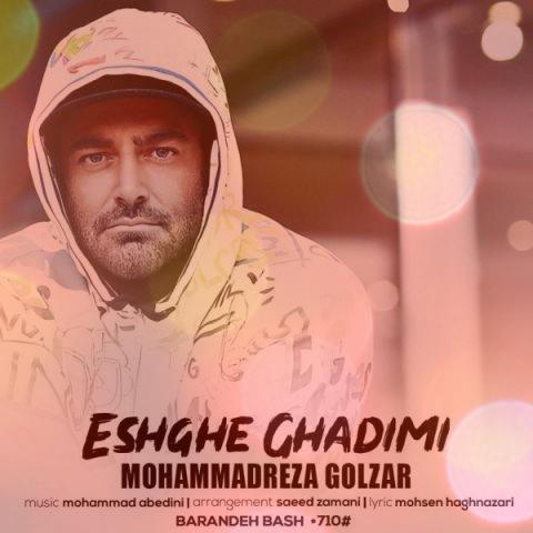 آهنگ عشق قدیمی از محمدرضا گلزار