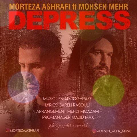 آهنگ دپرس از مرتضی اشرفی و محسن مهر
