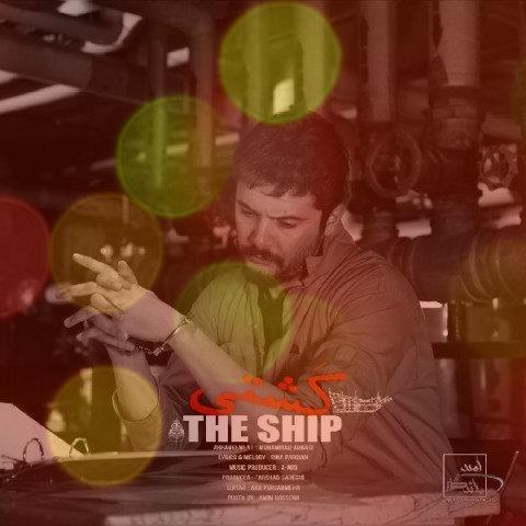 آهنگ کشتی از سینا پارسیان