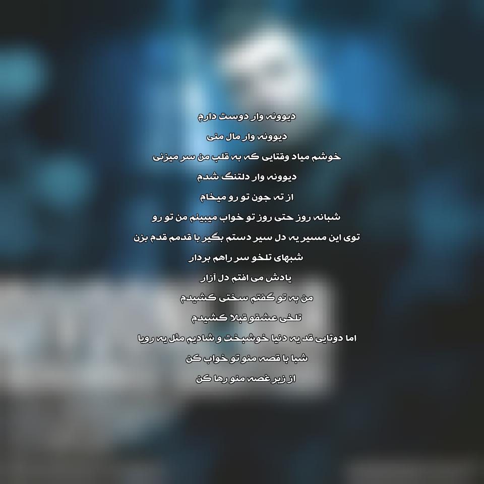 دانلود آهنگ جدید محمد بختیاری به نام دیوونه وار