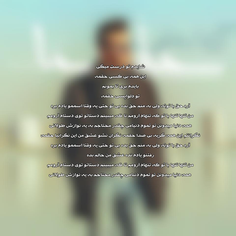 دانلود آهنگ جدید گرشا رضایی به نام حقمه