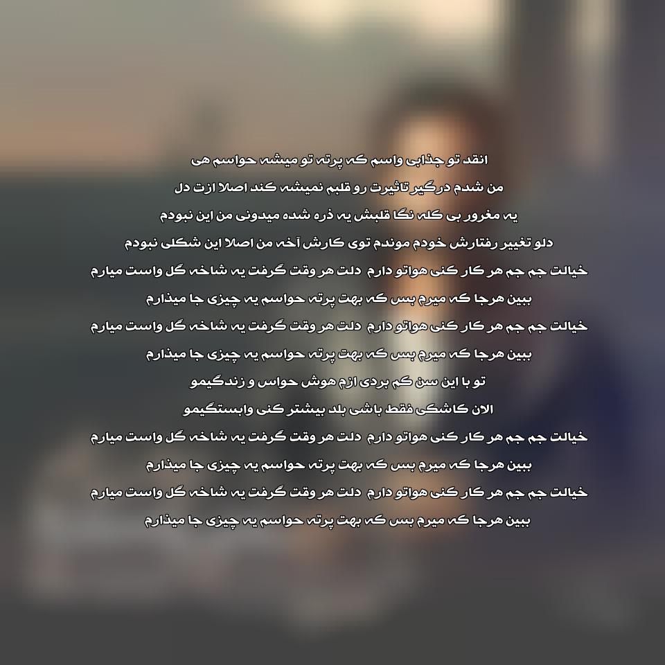 دانلود آهنگ جدید سهراب پاکزاد به نام خیالت جمع