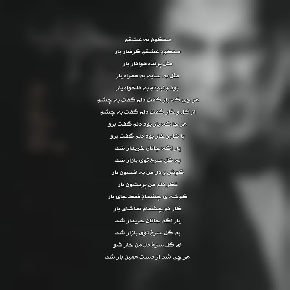 دانلود آهنگ جدید حبیب به نام محکوم