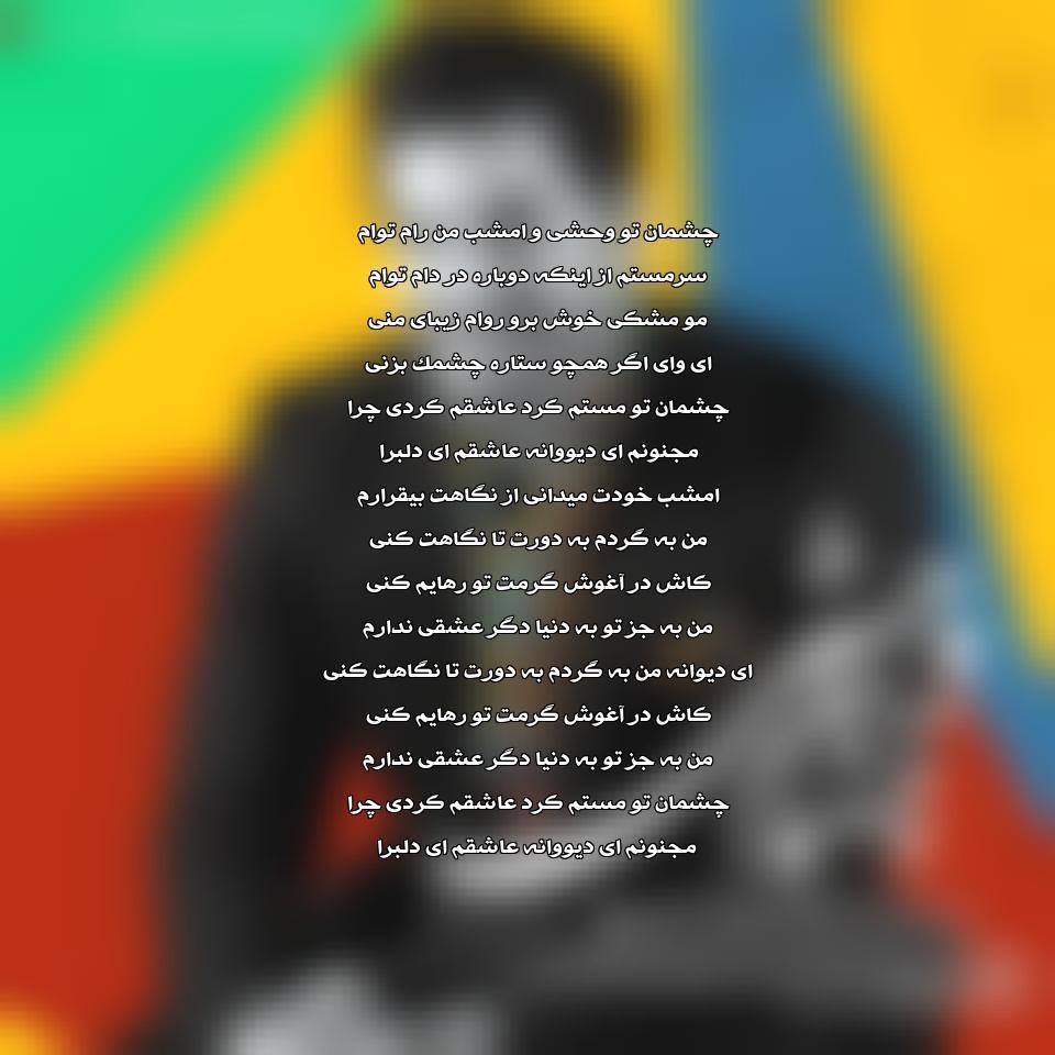 دانلود آهنگ جدید رضا ملک زاده به نام چشمان وحشی