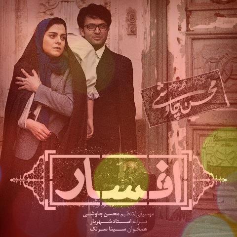 آهنگ افسار از محسن چاوشی و سینا سرلک