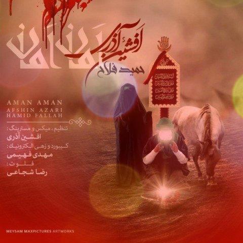 آهنگ  امان امان از افشین آذری و حمید فلاح