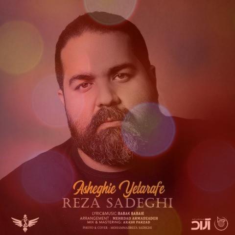 آهنگ عاشقی یه طرفه از رضا صادقی