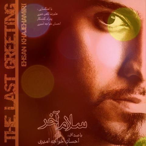 آهنگ باور نمیکنم از احسان خواجه امیری
