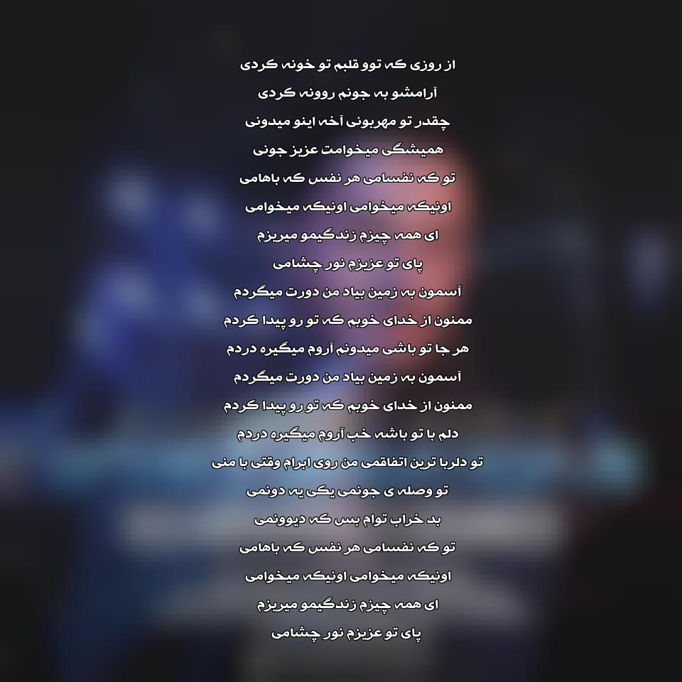 دانلود ریمیکس جدید محمدرضا عشریه به نام دورت میگردم