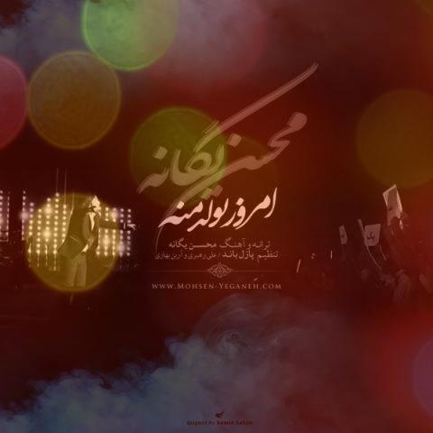 آهنگ امروز تولد منه از محسن یگانه