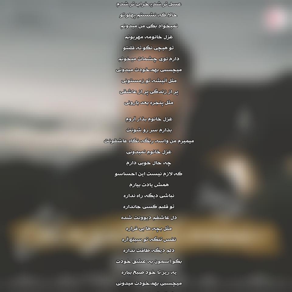 دانلود آهنگ جدید علی عباسی به نام غزل خانوم
