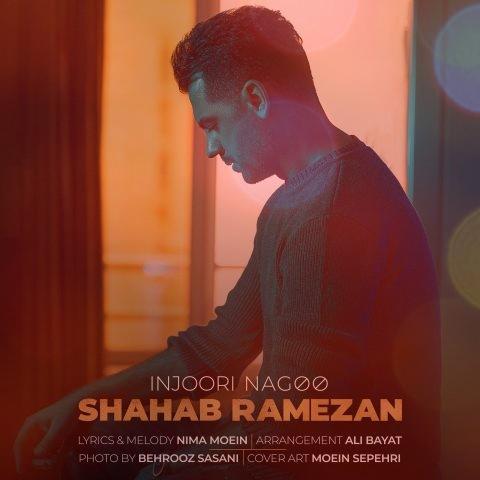 آهنگ شهاب رمضان از اینجوری نگو