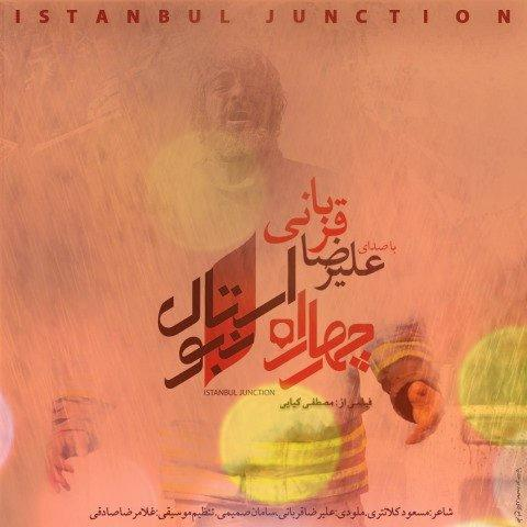 آهنگ چهارراه استانبول از علیرضا قربانی