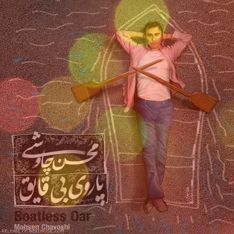 آهنگ خواب از محسن چاوشی
