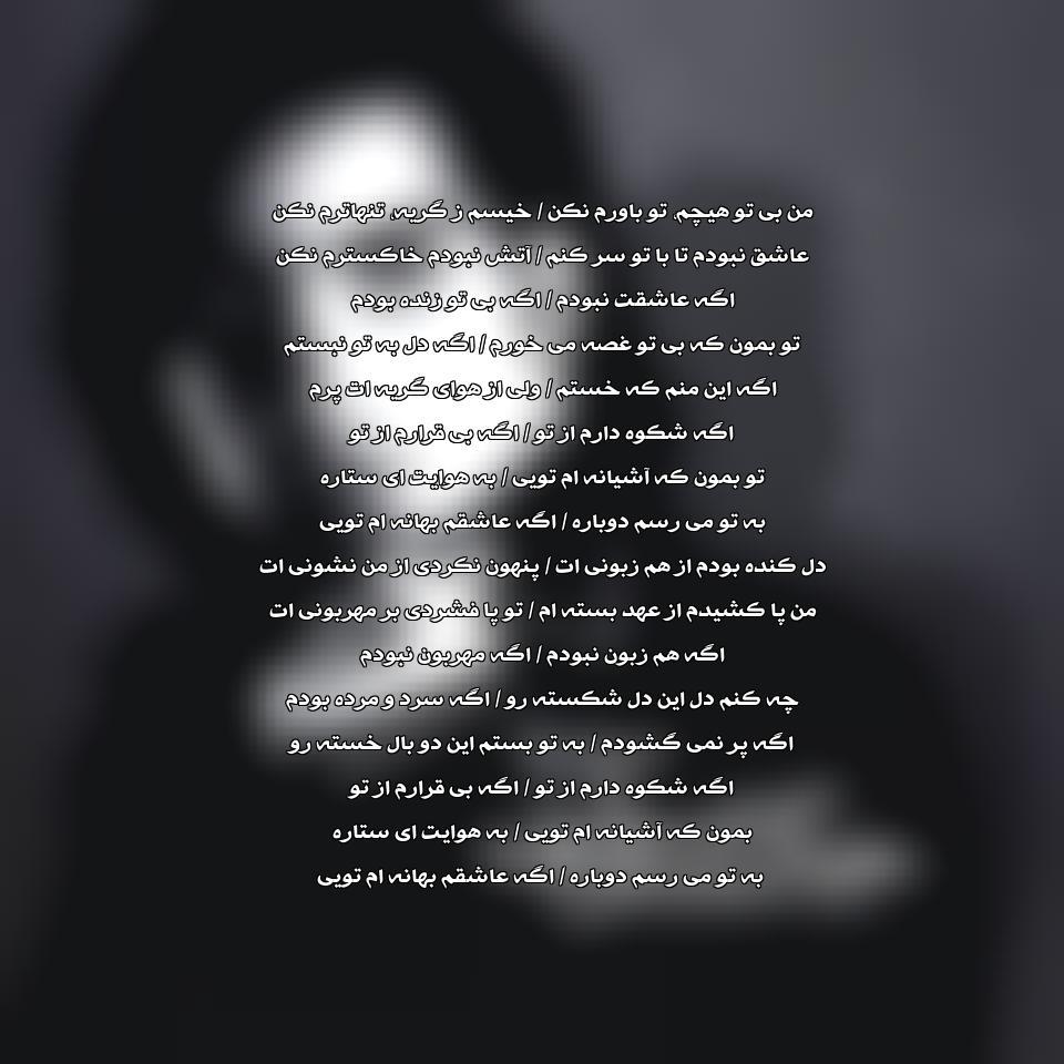 دانلود آهنگ جدید محسن یگانه به نام خاکسترم نکن
