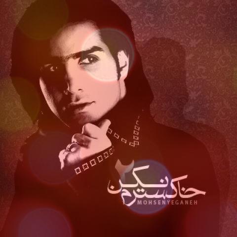 آهنگ خاکسترم نکن از محسن یگانه