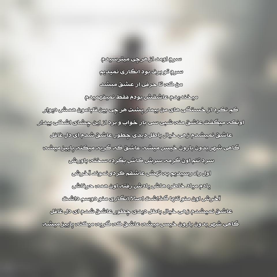 دانلود آهنگ جدید علی اصحابی به نام خیال باطل