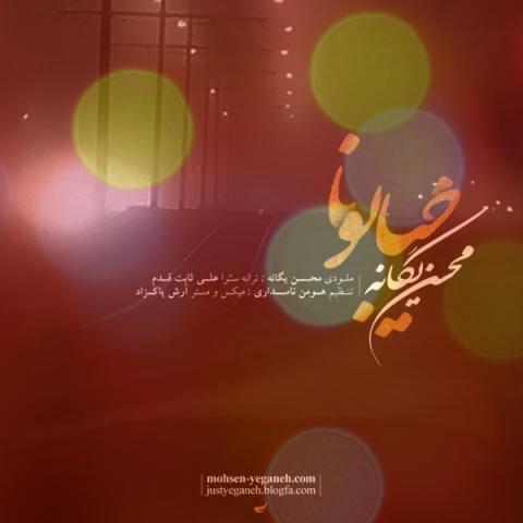 آهنگ خیابونا از محسن یگانه
