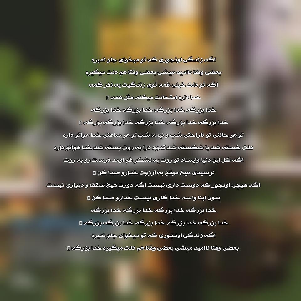 دانلود آهنگ جدید علی عبدالمالکی به نام خدا بزرگه