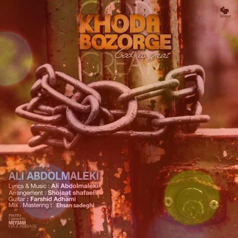 آهنگ خدا بزرگه از علی عبدالمالکی
