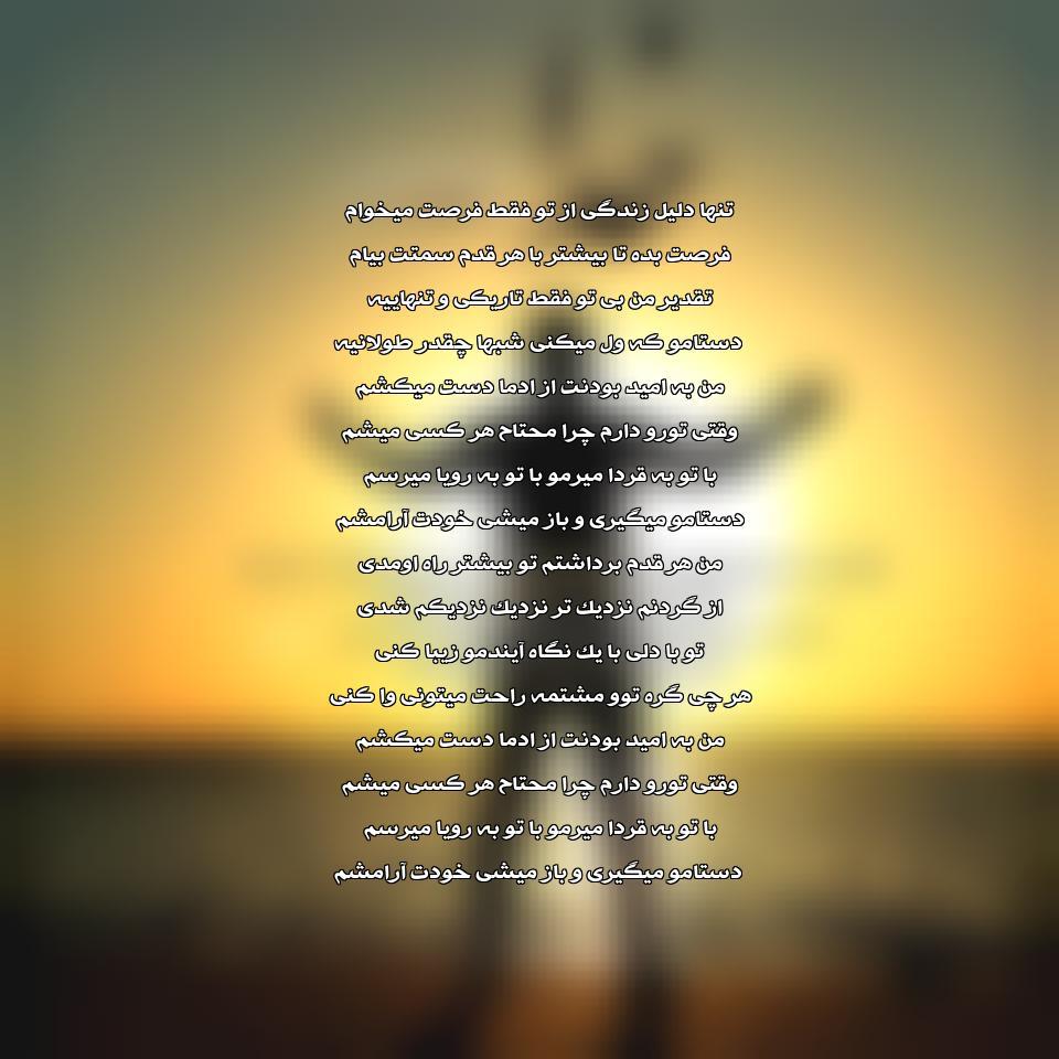 دانلود آهنگ جدید حمیدرضا جعفری به نام خدا