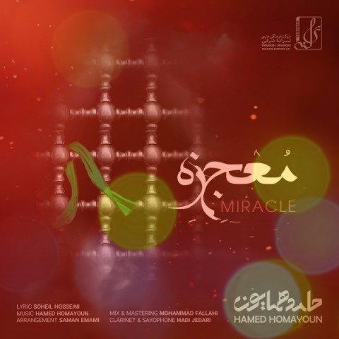 آهنگ معجزه از حامد همایون