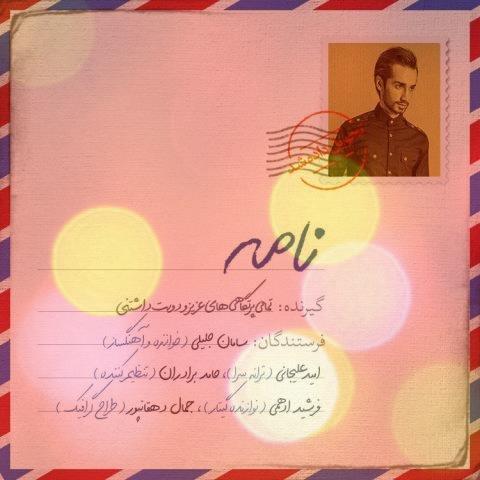 آهنگ نامه از سامان جلیلی