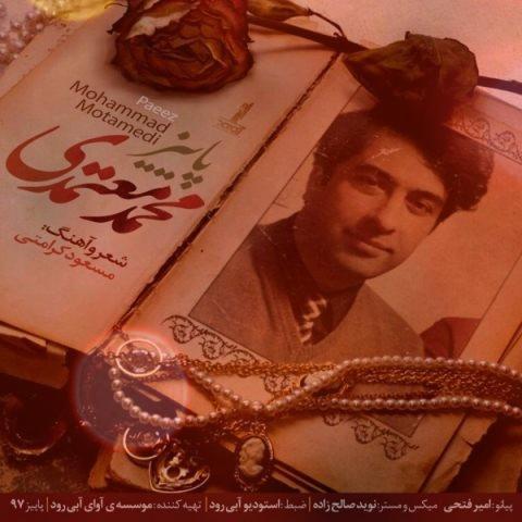 آهنگ پاییز از محمد معتمدی