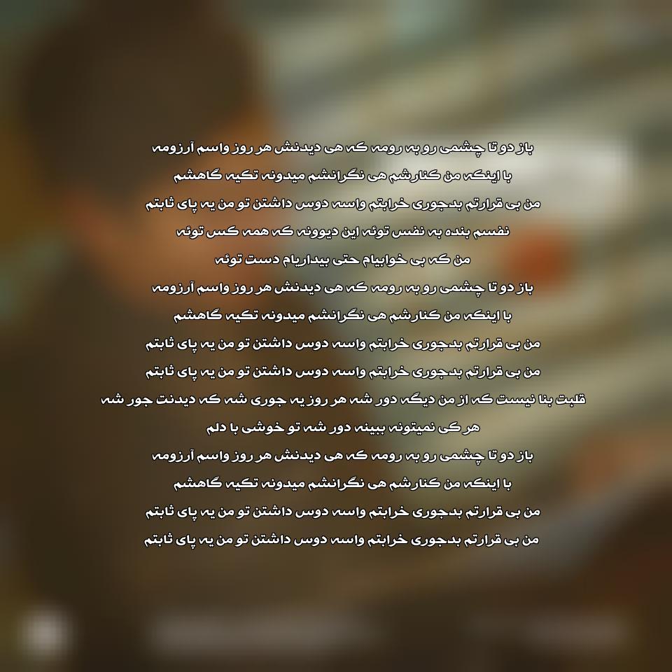 دانلود آهنگ جدید محسن ابراهیم زاده به نام پای ثابتم