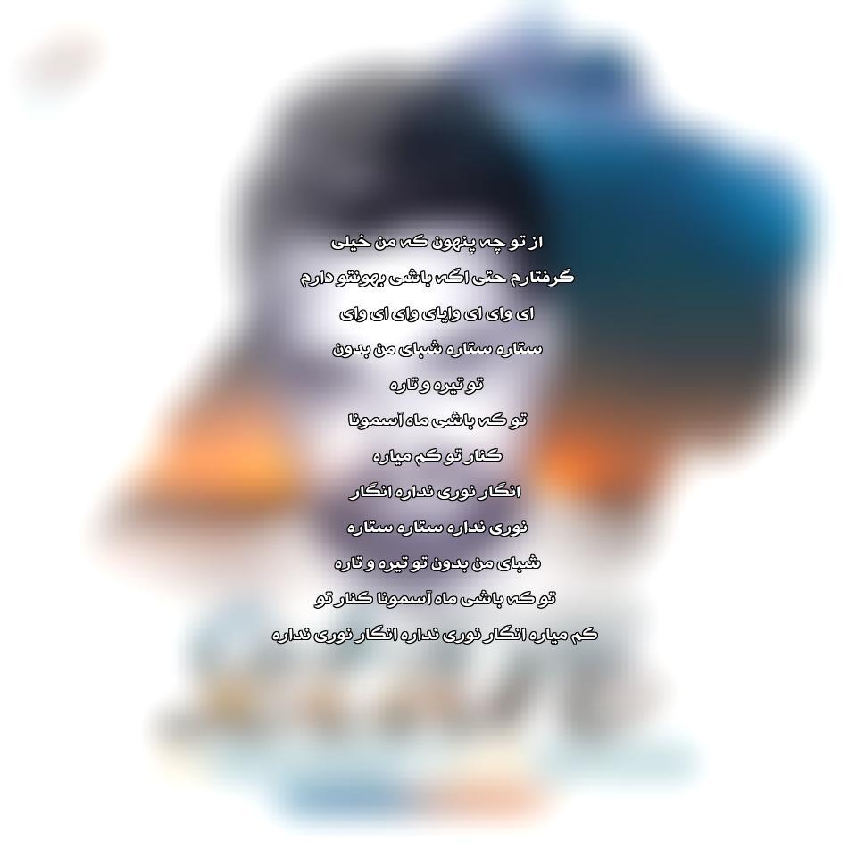 دانلود آهنگ جدید محسن شهاب به نام ستاره