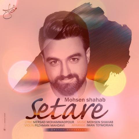 آهنگ ستاره از محسن شهاب