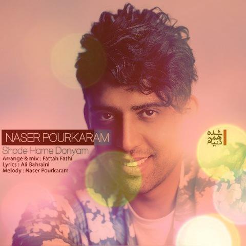 آهنگ شده همه دنیام از ناصر پورکرم