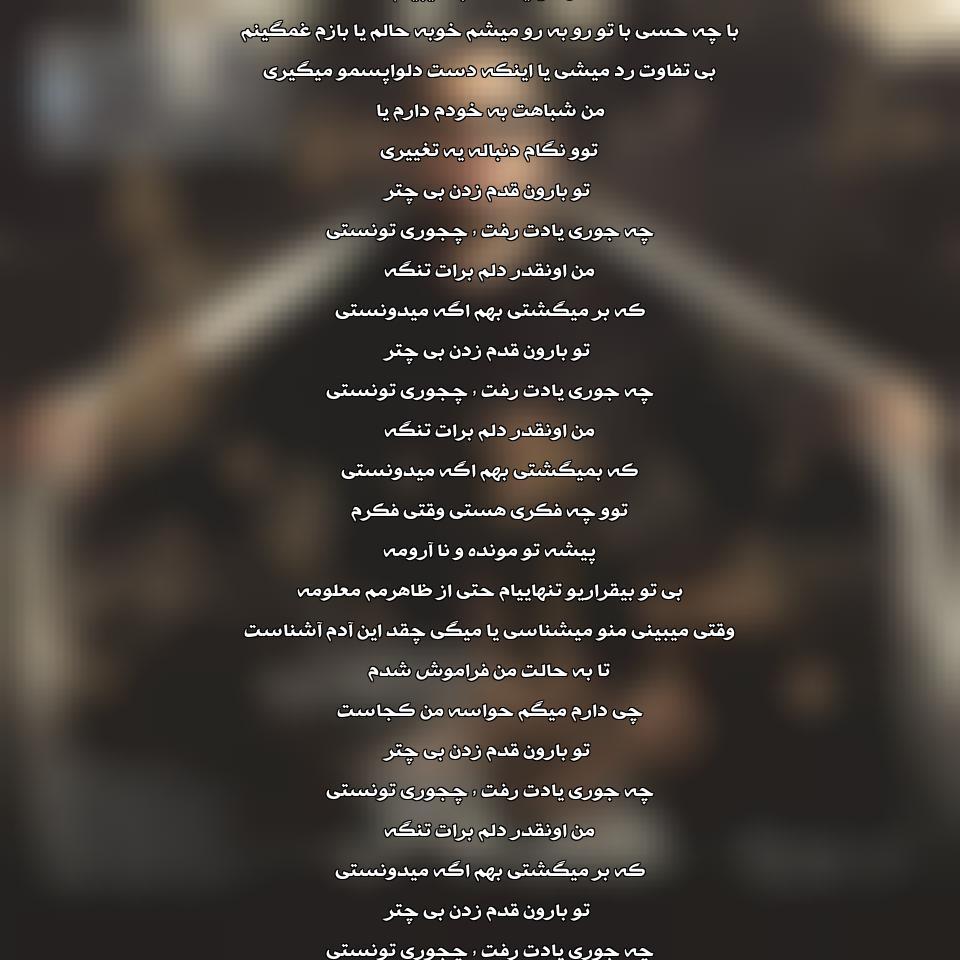 دانلود آهنگ جدید علی عبدالمالکی به نام تو بارون
