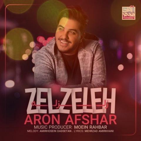 آهنگ زلزله از آرون افشار