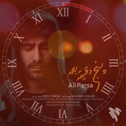 آهنگ پنج دقیقه بعد از علی پارسا