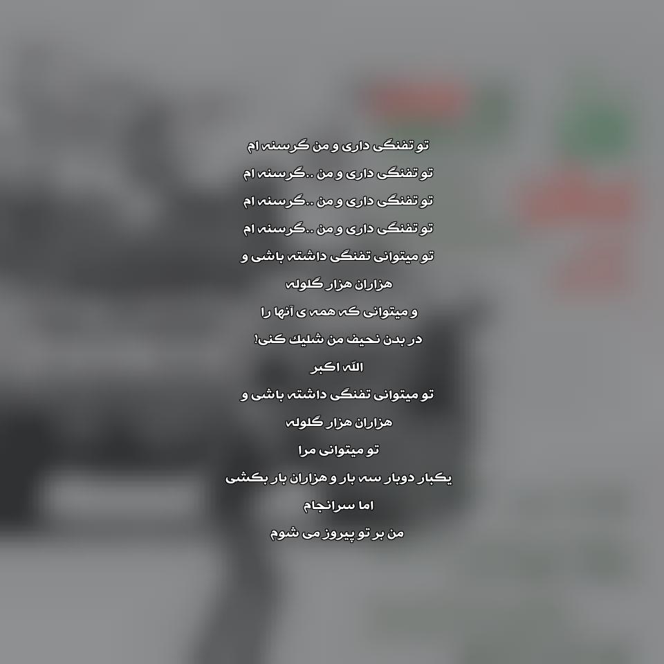 دانلود آهنگ جدید حبیب به نام الله اکبر