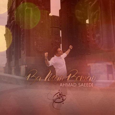 آهنگ با من بمان از احمد سعیدی