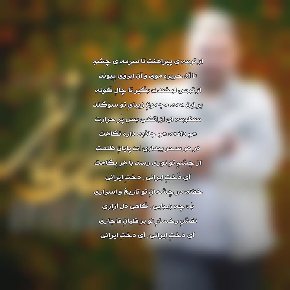 امیرحسین افتخاری دخت ایرانی