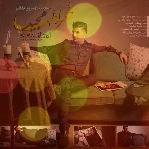 آهنگ اعتراف از مجید خراطها
