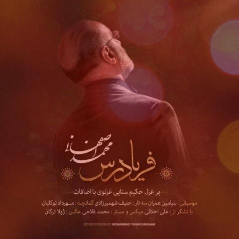 آهنگ فریادرس از محمد اصفهانی